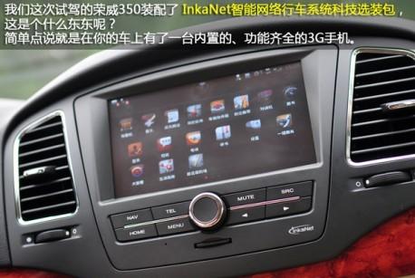 Roewe 350: dettagli e foto del sistema multimediale Android