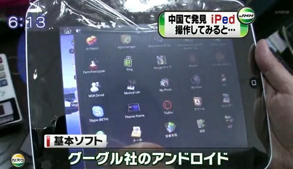 iPed, un (nuovo) clone dell'iPad con Android