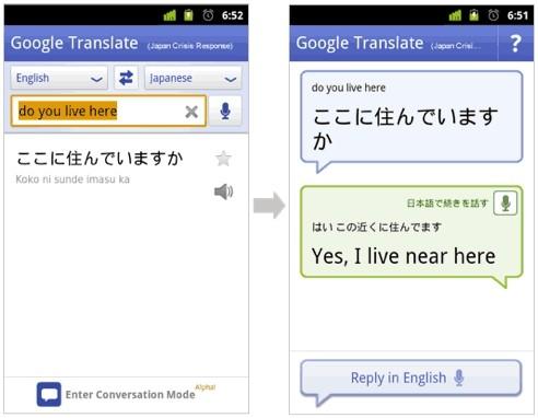 Google Translate in una versione sperimentale per il Giappone