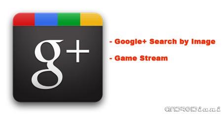 Google+ nuove funzionalità in arrivo