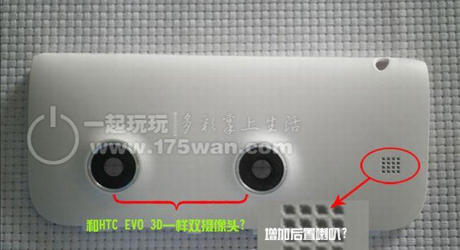 In arrivo una versione 3D del tablet HTC Flyer?