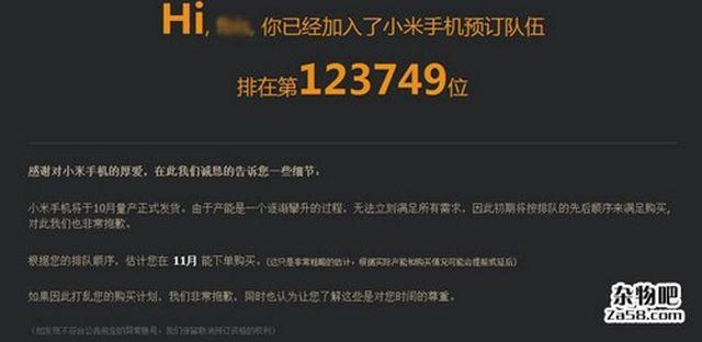 Xiaomi MIUI Phone supera i 100.000 pre-ordini