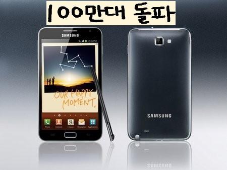 Samsung annuncia 1 milione di Galaxy Note spediti