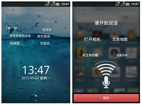 Baidu Cloud OS, la sfida cinese ad Android