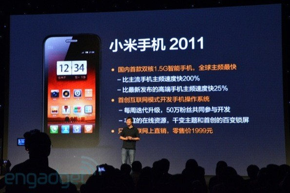 Nuovo Xiaomi Phone: processore quad-core e display a 720p [RUMORS]