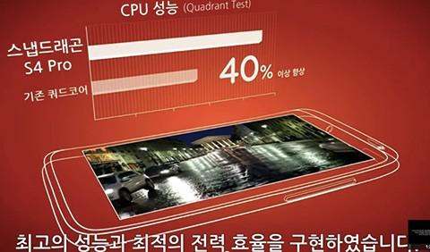 LG E973: ecco le immagini dello smartphone Android con Snapdragon S4 Pro