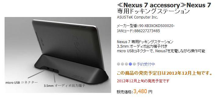 Nexus 7: la dock appare sullo store nipponico di Asus