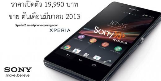 Sony Xperia Z in Thailandia a circa 500€