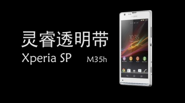 Sony Xperia SP: primo, presunto render