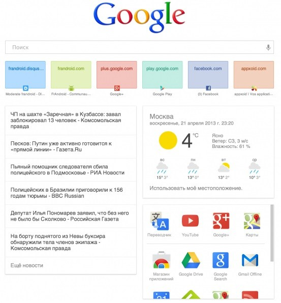 Google-Now-in-Google-Homepage