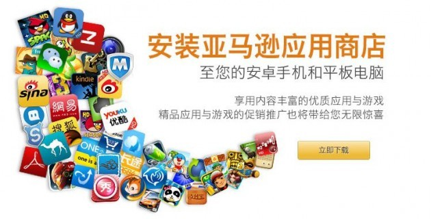 Amazon sbarca in Cina con AppStore Android