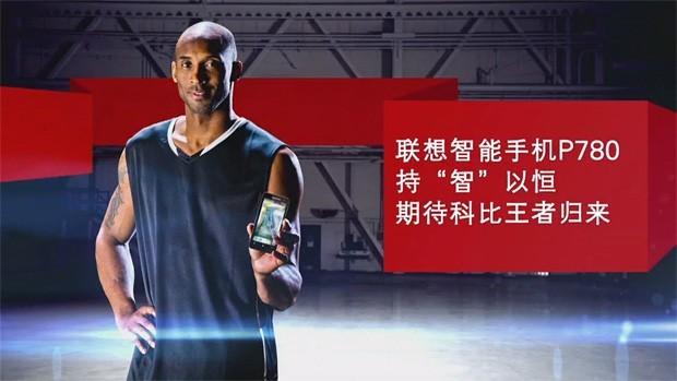 Kobe Bryant è il nuovo testimonial del Lenovo P780, lo smartphone con batteria da 4'000 mAh