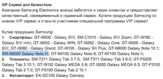 Il sito di Samsung conferma il Galaxy Note 3, Galaxy S4 Zoom e Galaxy Tab 3 8.0 e 10.1