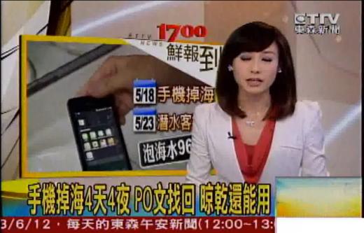 Sony Xperia V: lieto fine per il caso di smarrimento che ha tenuto il Taiwan col fiato sospeso