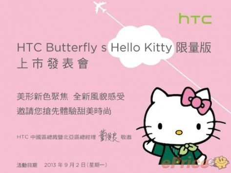 HTC Butterfly S: in arrivo la Hello Kitty Edition