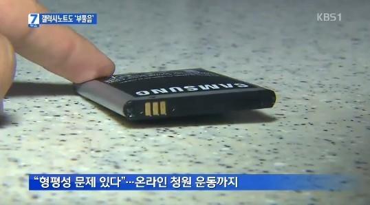 Samsung: anche le batterie originali hanno dei problemi