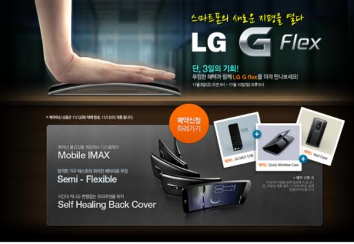 LG G Flex: ecco gli accessori per lo smartphone con display curvo