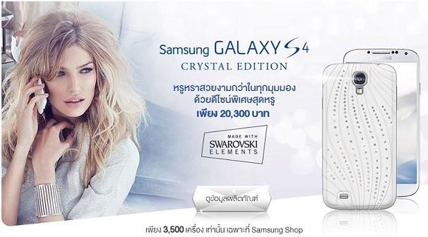 Samsung Galaxy S4 Crystal Editon: ecco la versione impreziosita da cristalli Swarowski
