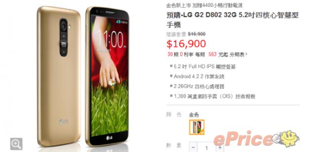 LG seguirà Apple ed HTC realizzando un G2 color oro