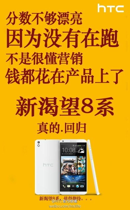 HTC-Desire-8