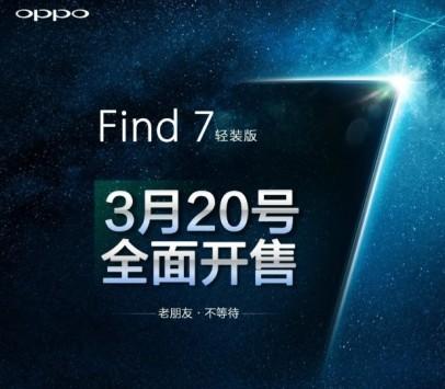 Oppo Find 7: novità sulla batteria e disponibilità a partire dal 20 Marzo in Cina (versione FHD)