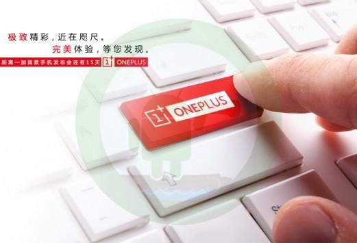 One Plus spedisce gli inviti per la presentazione cinese di One