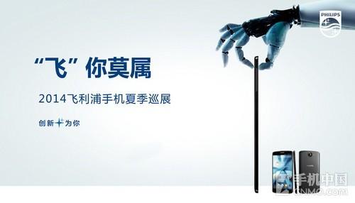 Philips: in arrivo lo smartphone più sottile al mondo?