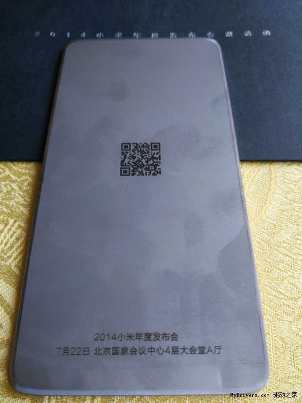 XiaoMi-Event-July-22-invitation-2