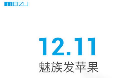 Meizu K52, presentazione l'11 Dicembre e prima immagine del telaio