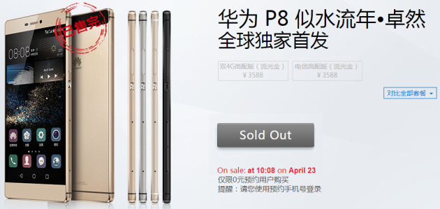 Huawei P8: sold-out al debutto sul mercato cinese