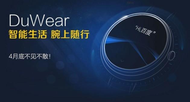 Baidu DuWear: nuovo OS per smartwatch basato su Android