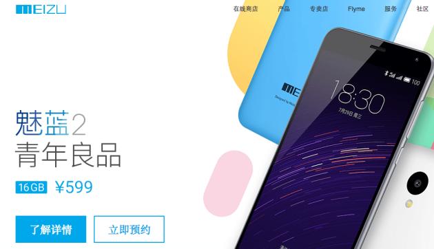 Meizu M2 presentato ufficialmente: display HD e 2 GB di RAM a meno di 90 Euro