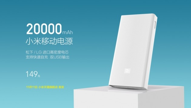Xiaomi presenta una nuova Mi power bank da 20000 mAh con Quick Charge 2.0