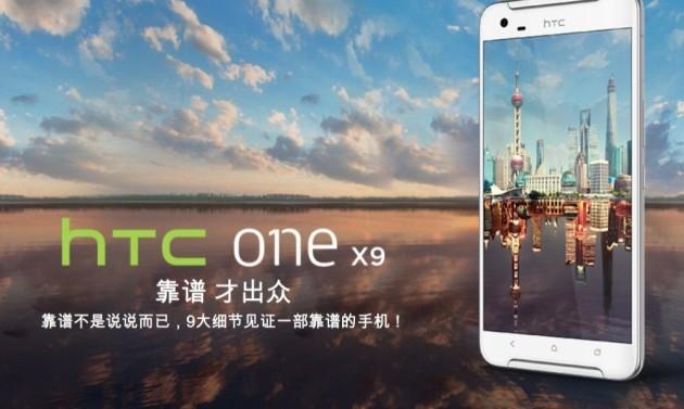 HTC One X9 svelato ufficialmente dal sito cinese dell'azienda