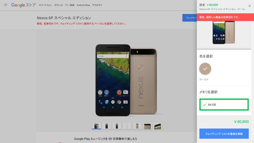 Nexus 6P Gold Edition tutto esaurito in Giappone (1)