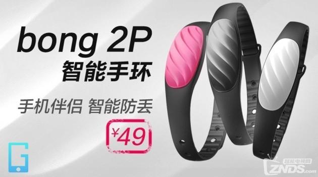 Meizu Bong 2 e EP51 ufficiali: in arrivo sul mercato smartband e cuffie bluetooth