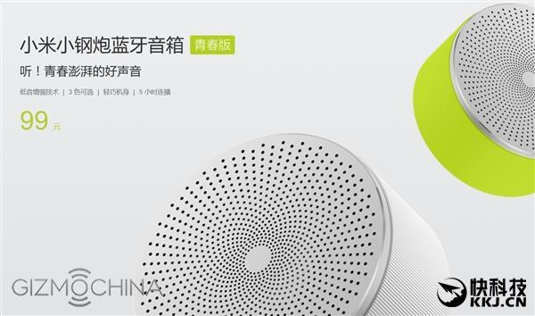 Xiaomi Mi Canon: nuovo speaker bluetooth da 15€