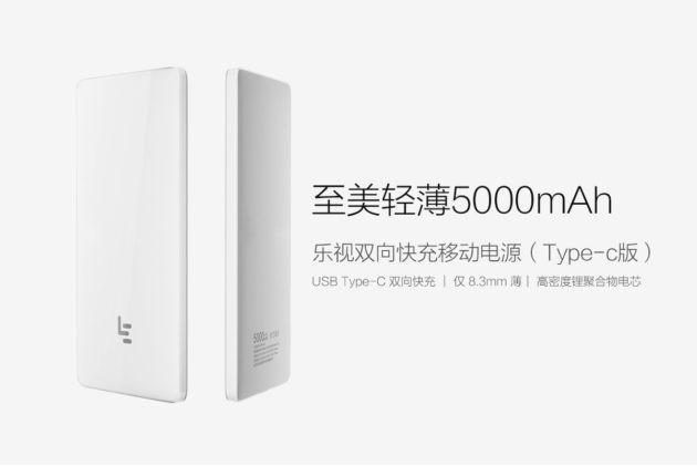 LeEco PowerBank: 5000 mAh, ricarica rapida e USB Type-C