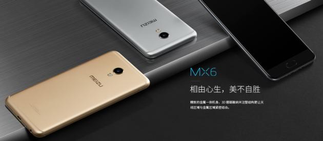 Meizu MX6 ufficiale: display FHD da 5.5″, SoC Helio X20 e 4GB di RAM a 269€