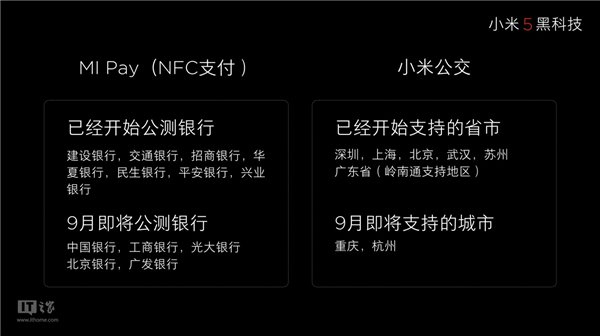 MI Pay, arriva il sistema di pagamenti mobile targato Xiaomi
