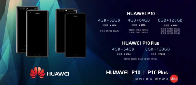 Huawei P10 e P10 Plus, trapelate specifiche e prezzi