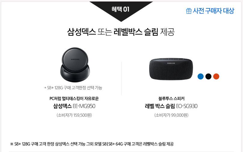Samsung Galaxy S8 Plus con 128GB di ROM e 6GB di RAM è ufficiale (1)