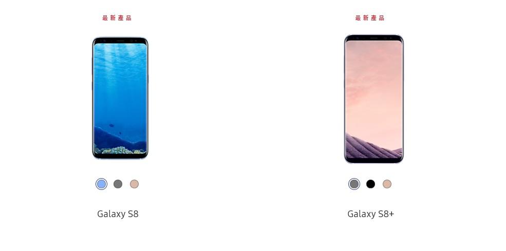 Galaxy S8 ed S8 Plus: tre nuove varianti cromatiche in arrivo? - FOTO (2)