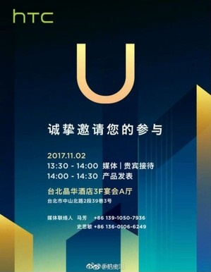 HTC U11 Plus verrà presentato giovedì 2 novembre (2)