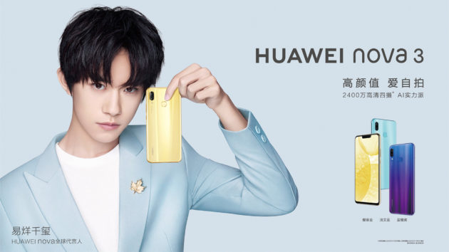 Huawei Nova 3 indirettamente svelato ufficialmente: Kirin 970, notch e 4 fotocamere