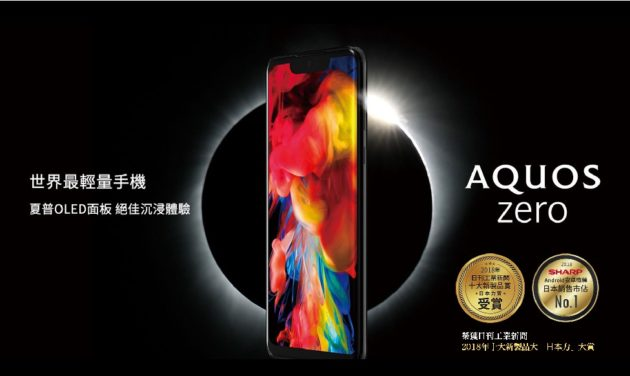 Sharp AQUOS Zero: Snapdragon 845, 6 GB di RAM e IP68
