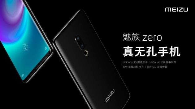 Meizu Zero ufficiale: design in ceramica senza tasti e porte|video