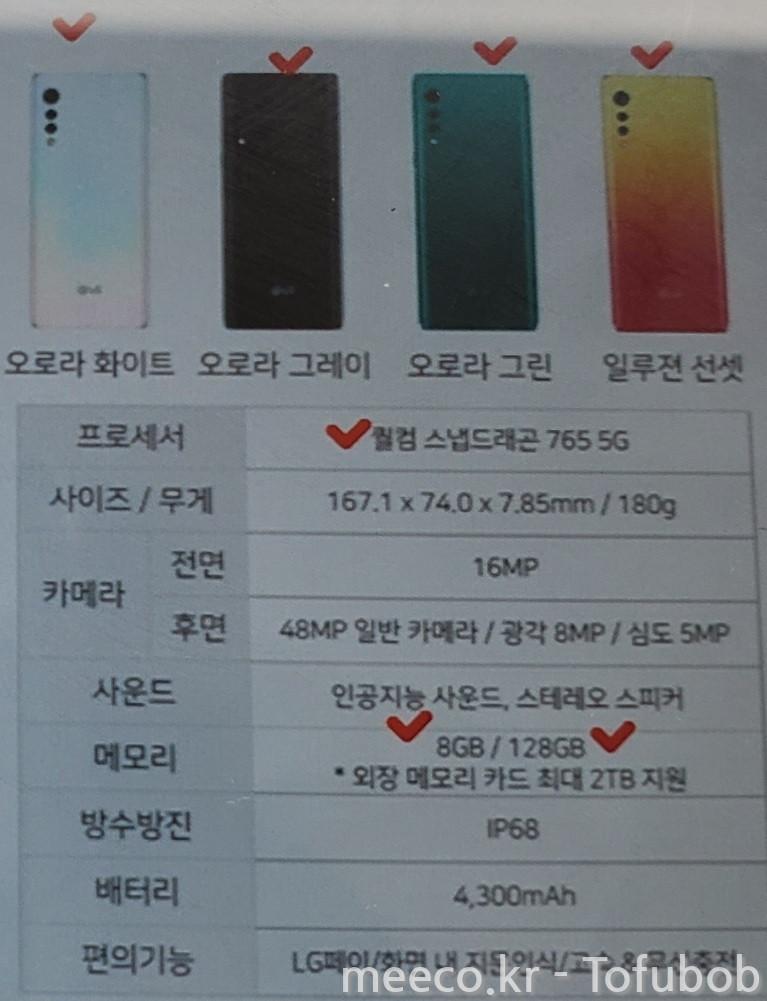 فيما يلي المواصفات الفنية لـ LG Velvet 2