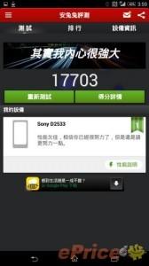 Sony-Xperia-C3-AnTuTu-benchmark-score