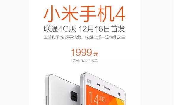 Xiaomi Mi4, versione LTE internazionale in arrivo il 16 Dicembre